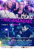 """Постер 4 из 4 из фильма """"Любовь, секс и Лос-Анджелес"""" /Cavemen/ (2013)"""