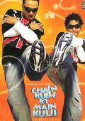 "Постер 1 из 1 из фильма ""Играй до победы"" /Chain Kulii Ki Main Kulii/ (2007)"