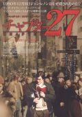 "Постер 5 из 5 из фильма ""Глава 27"" /Chapter 27/ (2007)"