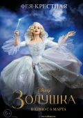 """Постер 10 из 11 из фильма """"Золушка"""" /Cinderella/ (2015)"""
