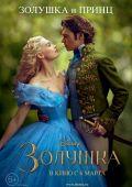 """Постер 2 из 11 из фильма """"Золушка"""" /Cinderella/ (2015)"""