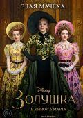 """Постер 9 из 11 из фильма """"Золушка"""" /Cinderella/ (2015)"""