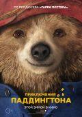 """Постер 2 из 26 из фильма """"Приключения Паддингтона"""" /Paddington/ (2014)"""