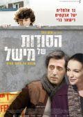 """Постер 2 из 2 из фильма """"Так, как твой отец"""" /Comme ton pere/ (2007)"""
