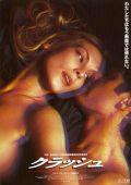 """Постер 2 из 6 из фильма """"Автокатастрофа"""" /Crash/ (1996)"""