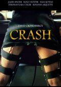"""Постер 6 из 6 из фильма """"Автокатастрофа"""" /Crash/ (1996)"""