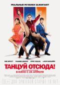 """Постер 1 из 17 из фильма """"Танцуй отсюда!"""" /Cuban Fury/ (2014)"""