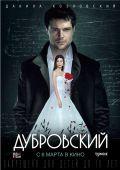 """Постер 1 из 1 из фильма """"Дубровский"""" (2014)"""