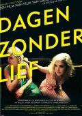 """Постер 1 из 1 из фильма """"С такими друзьями"""" /Dagen zonder lief/ (2007)"""