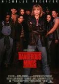 Опасные умы /Dangerous Minds/ (1995)