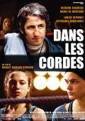 "Постер 1 из 1 из фильма ""На ринге"" /Dans les cordes/ (2007)"