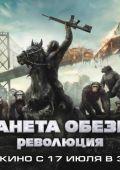 "Постер 11 из 12 из фильма ""Планета обезьян: Революция"" /Dawn of the Planet of the Apes/ (2014)"