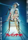 """Постер 3 из 8 из фильма """"Живая мертвечина"""" /Braindead/ (1992)"""