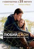 """Постер 12 из 16 из фильма """"Дорогой Джон"""" /Dear John/ (2010)"""