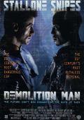 """Постер 3 из 3 из фильма """"Разрушитель"""" /Demolition Man/ (1993)"""