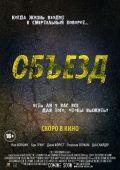 """Постер 2 из 3 из фильма """"Объезд"""" /Detour/ (2013)"""