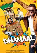 "Постер 1 из 1 из фильма ""За ста миллионами"" /Dhamaal/ (2007)"
