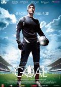 """Постер 1 из 4 из фильма """"Забей гол!"""" /Dhan Dhana Dhan Goal/ (2007)"""