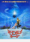 """Постер 5 из 10 из фильма """"Бесконечная история"""" /Die unendliche Geschichte/ (1984)"""