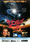"""Постер 3 из 10 из фильма """"Бесконечная история"""" /Die unendliche Geschichte/ (1984)"""