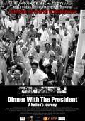 "Постер 1 из 1 из фильма ""Обед с президентом: Путь страны"" /Dinner with the President: A Nation's Journey/ (2007)"