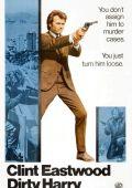 «Грязный Гарри» — 1971