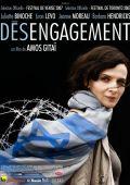 """Постер 1 из 4 из фильма """"Размежевание"""" /Disengagement/ (2007)"""