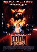 """Постер 4 из 9 из фильма """"Doom"""" /Doom/ (2005)"""