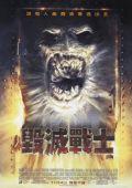 """Постер 3 из 9 из фильма """"Doom"""" /Doom/ (2005)"""
