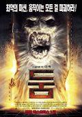 """Постер 6 из 9 из фильма """"Doom"""" /Doom/ (2005)"""