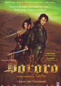 Дороро: Легенда о воине
