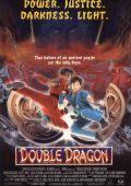 """Постер 1 из 4 из фильма """"Двойной дракон"""" /Double Dragon/ (1994)"""