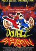 """Постер 3 из 4 из фильма """"Двойной дракон"""" /Double Dragon/ (1994)"""