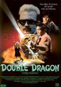 """Постер 4 из 4 из фильма """"Двойной дракон"""" /Double Dragon/ (1994)"""