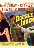 """Постер 16 из 20 из фильма """"Двойная страховка"""" /Double Indemnity/ (1944)"""