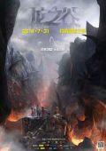 """Постер 32 из 36 из фильма """"Гнездо Дракона"""" /Dragon Nest: Warriors' Dawn/ (2014)"""