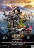 """Постер 21 из 36 из фильма """"Гнездо Дракона"""" /Dragon Nest: Warriors' Dawn/ (2014)"""