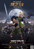 """Постер 20 из 36 из фильма """"Гнездо Дракона"""" /Dragon Nest: Warriors' Dawn/ (2014)"""