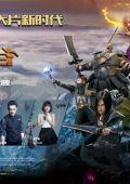 """Постер 23 из 36 из фильма """"Гнездо Дракона"""" /Dragon Nest: Warriors' Dawn/ (2014)"""