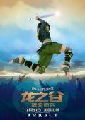 """Постер 24 из 36 из фильма """"Гнездо Дракона"""" /Dragon Nest: Warriors' Dawn/ (2014)"""