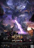 """Постер 27 из 36 из фильма """"Гнездо Дракона"""" /Dragon Nest: Warriors' Dawn/ (2014)"""