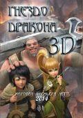 """Постер 25 из 36 из фильма """"Гнездо Дракона"""" /Dragon Nest: Warriors' Dawn/ (2014)"""