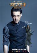 """Постер 6 из 36 из фильма """"Гнездо Дракона"""" /Dragon Nest: Warriors' Dawn/ (2014)"""