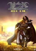 """Постер 2 из 36 из фильма """"Гнездо Дракона"""" /Dragon Nest: Warriors' Dawn/ (2014)"""
