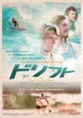 "Постер 7 из 8 из фильма ""На гребне"" /Drift/ (2013)"