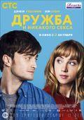 """Постер 2 из 6 из фильма """"Дружба и никакого секса?"""" /What If/ (2013)"""