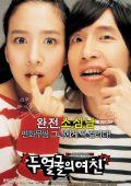"""Постер 3 из 3 из фильма """"Два лица моей девушки"""" /Du eolgurui yeochin/ (2007)"""