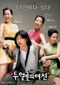 """Постер 2 из 3 из фильма """"Два лица моей девушки"""" /Du eolgurui yeochin/ (2007)"""