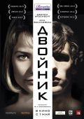 """Постер 1 из 6 из фильма """"Двойник"""" /The Double/ (2013)"""