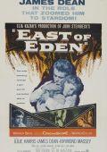 """Постер 6 из 21 из фильма """"К востоку от рая"""" /East of Eden/ (1955)"""